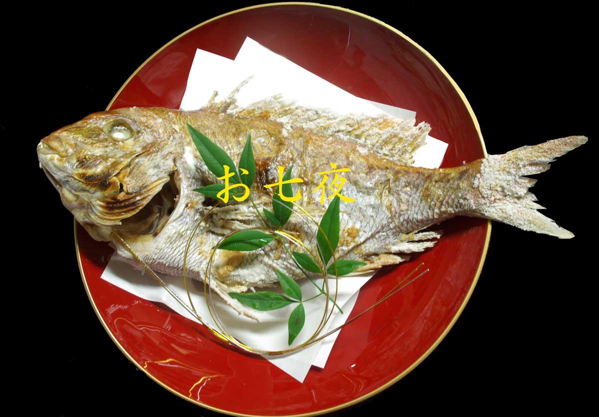 お七夜「鯛の焼き物」