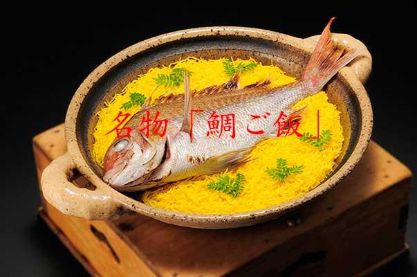 名物「鯛ご飯」
